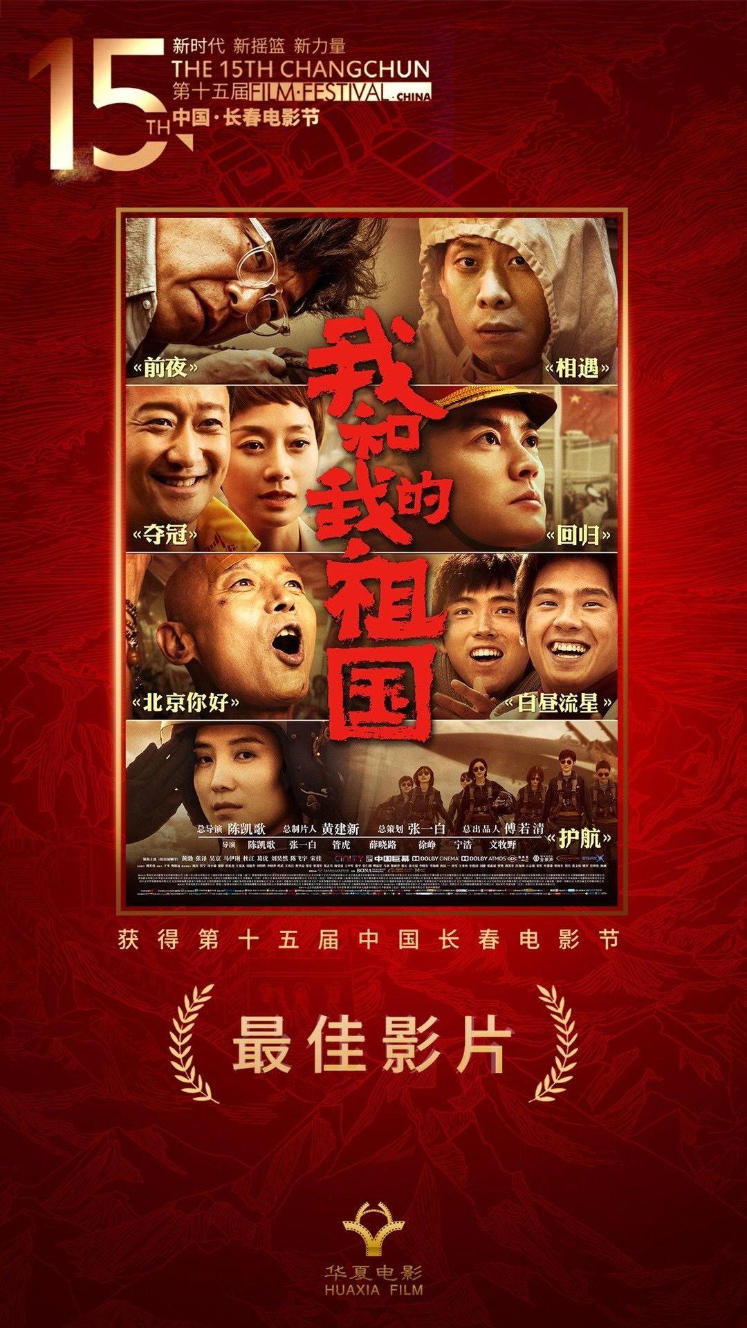 我和我的祖国-电影百度云网盘【HD1080p】高清国语