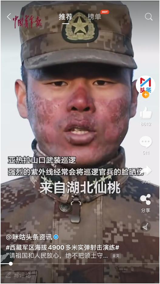心疼!我们边防战士的脸怎么晒成这样?为什么不抹防晒霜?图片