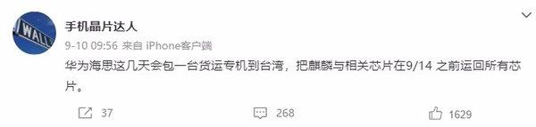 麒麟芯片成绝唱 消息称海思将包专机从台湾运回所有芯片