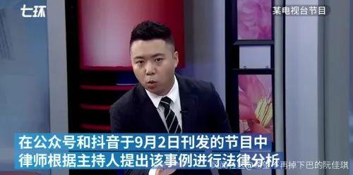 在节目中进行普法讲解的杨律师解释称,此案件并非由她经手,是栏目编导提供的素材,她仅是根据简介进行解读。