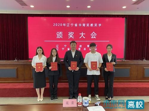 沈阳化工大学刘佳欢和葛振澎荣获省级奖项