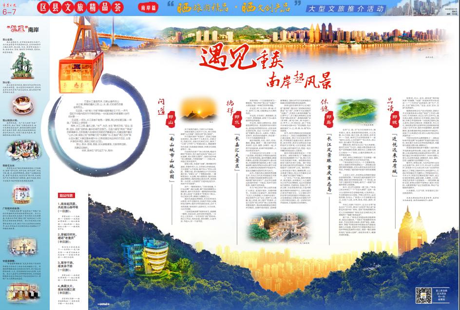 重庆日报版面 图:重庆日报