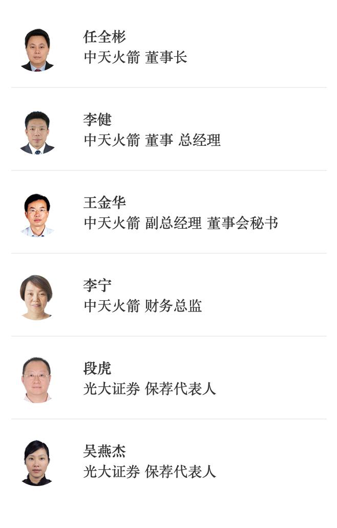 直播互动丨中天火箭9月14日新股发行网上路演