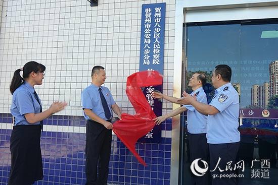 贺州市八步区检察院派驻贺州市公安局八步分局执法办案管理中心检察室揭牌