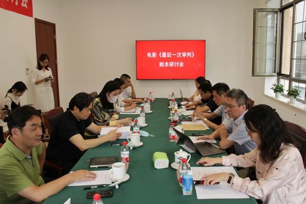 法治题材影片《最后一次审判》剧本研讨会在京举行相关报道图片