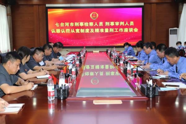 黑龙江七台河市检察院召开认罪服法宽严