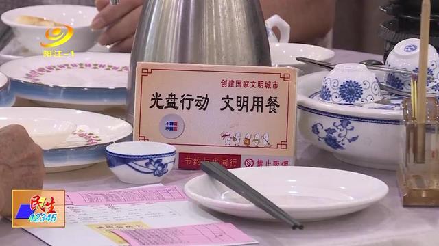 """阳江:杜绝餐桌上的浪费""""光盘行动""""深入"""