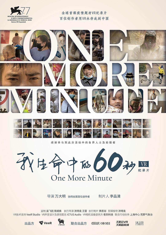 威尼斯电影节入围VR纪录片《我生命中的60秒》上海首映