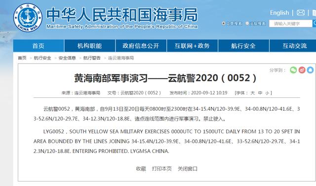 连云港海事局:9月13日至20日 黄海南部将举
