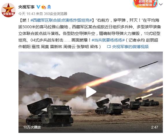 西藏军区联合拔点演练炸毁坦克图片