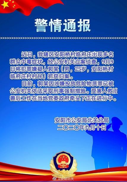 河南安阳警方通知多人中毒:嫌疑人已被逮捕