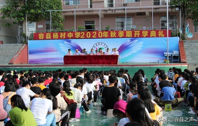 2020年秋季广西容县杨村中学开学典礼暨表