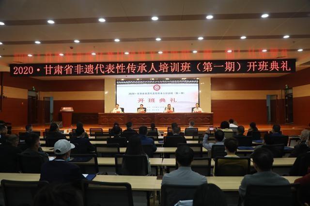 2020·甘肃省非遗传承人培训班(第一期)在陇东学院开班