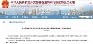美个别政客插手香港居民非法越境案 外交部驻港公署回应图片