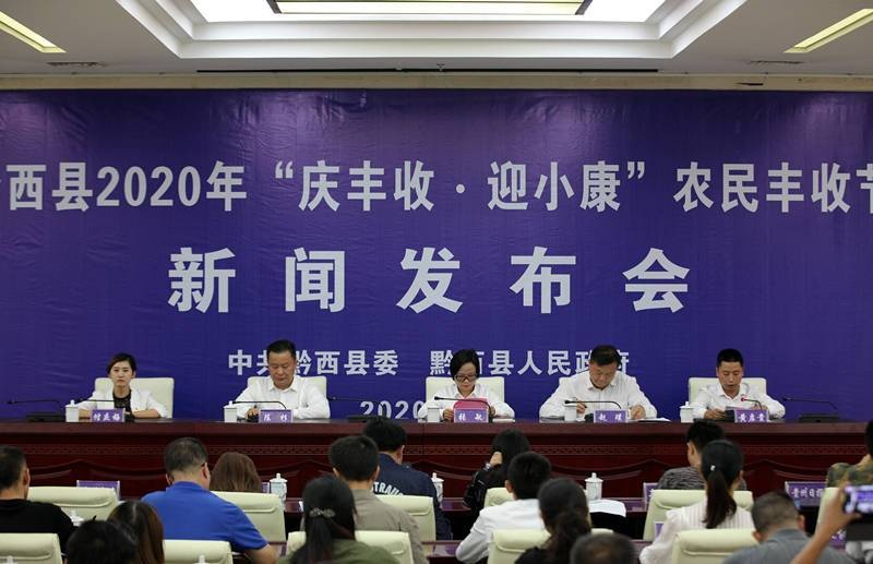 """黔西县将举行2020年""""庆丰收·迎小康""""农"""