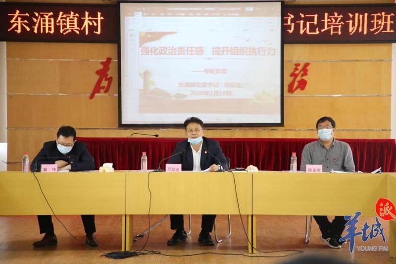 """抓好基层""""头雁工程"""",南沙东涌镇举办2020年基层党组织干部培训班"""