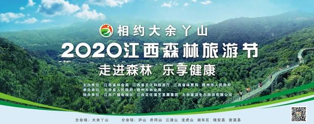 2020江西森林旅游节在赣州市大余县雅山风景区隆
