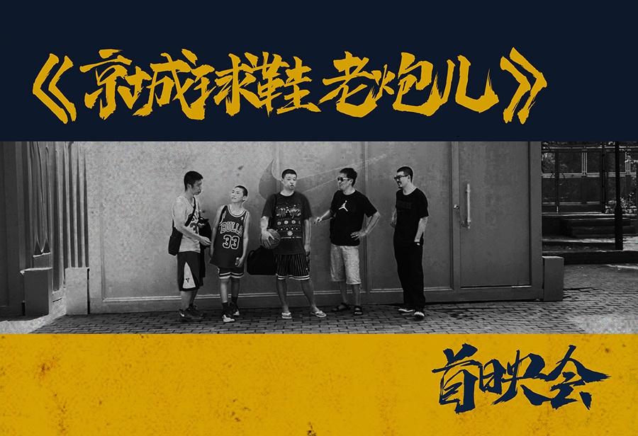 重温北京鞋圈萌芽时代!SOULGOODS《北京球鞋老炮儿》即将首映