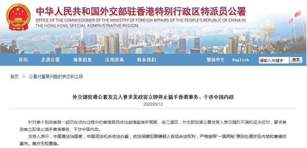 外交部驻港公署发言人要求美政客立即停止插手香港事务图片