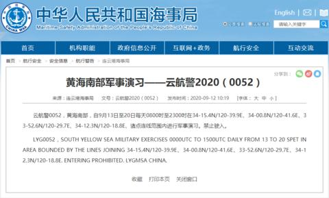 连云港海事局:9月13日至20日在南黄海举行