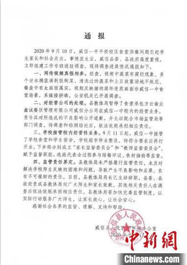 """云南威信""""中学食堂食物变质"""":县教体局局长主动辞职图片"""