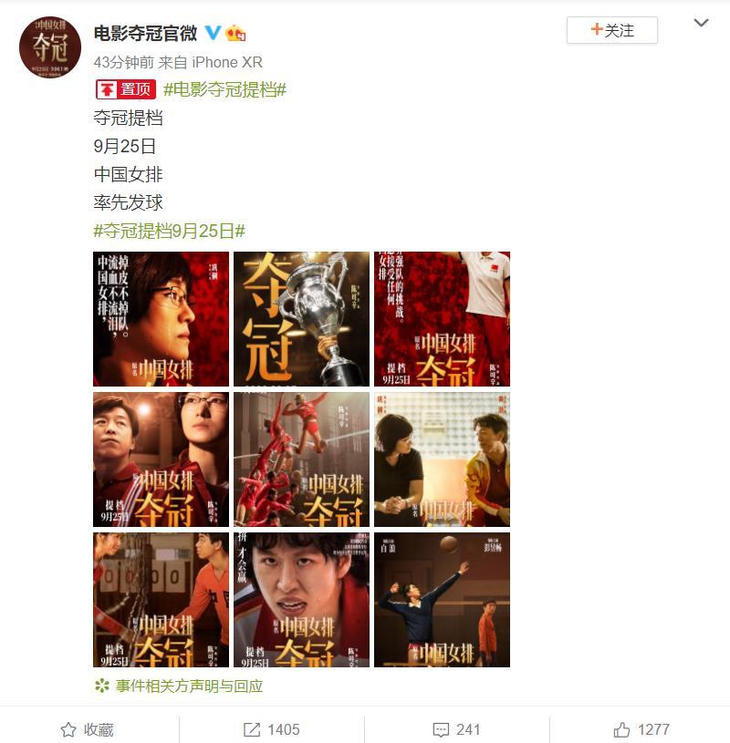 """9月25日""""率先发球""""!中国女排电影《夺冠》提档"""