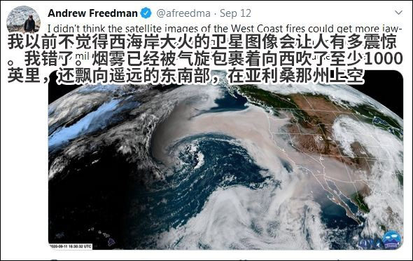 """美国山火浓烟""""入侵""""太平洋 这张照片触目惊心"""