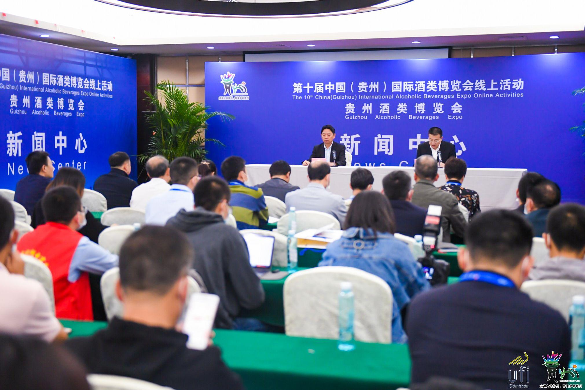 贵州酒类博览会闭幕,累计投资贸易总额近250亿元图片