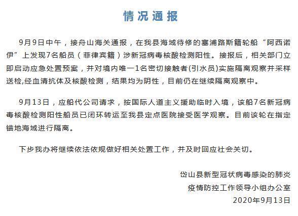 浙江岱山一外籍轮船7名船员核酸检测阳性 已隔离观察图片