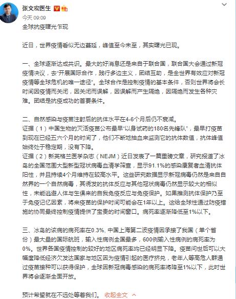 张文宏:自然感染与疫苗注射后的抗体水平在4-6个月后仍不衰减图片