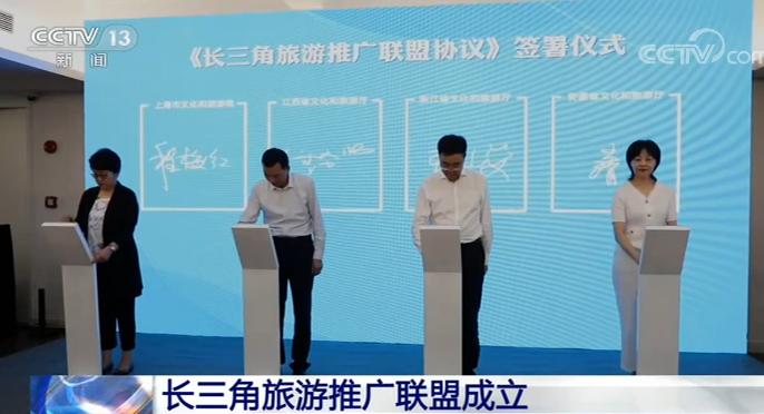 """""""长三角旅游推广联盟""""在上海成立图片"""