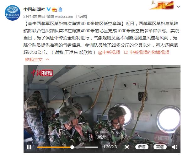 视频!西藏军区首次完成!图片