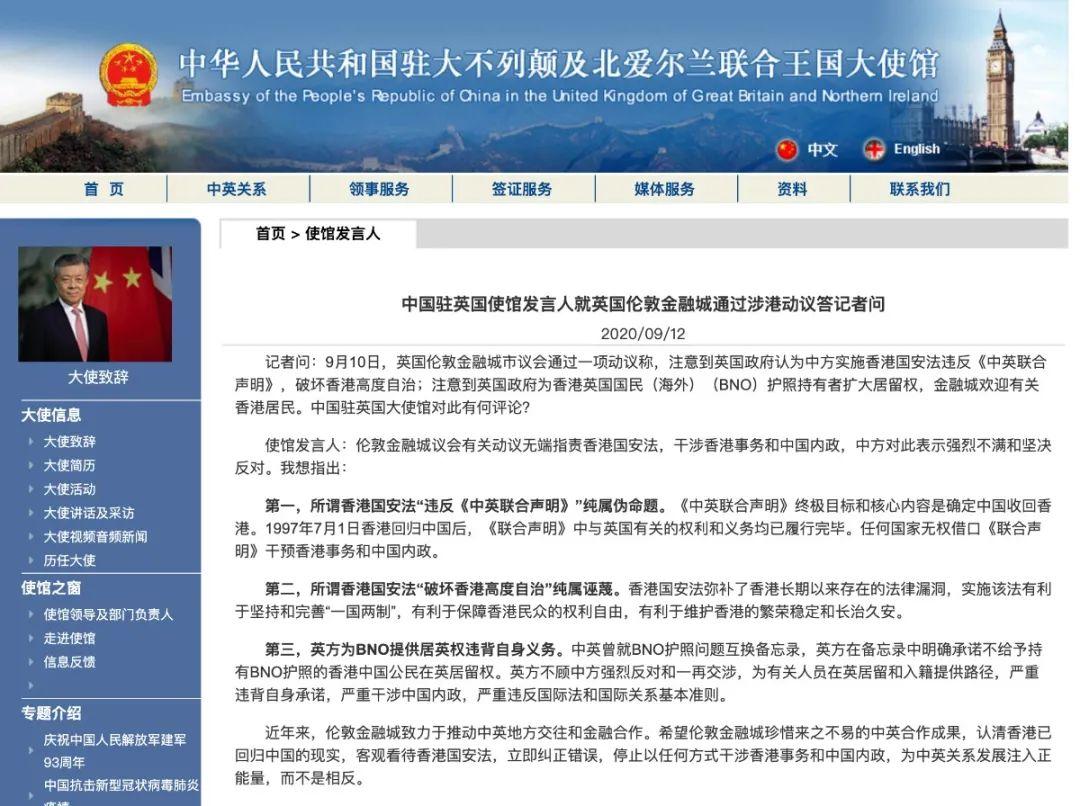 中国驻英国使馆严正回击:立即纠正错误!图片