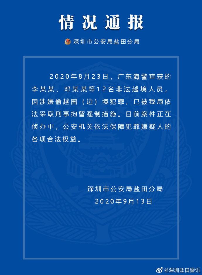 深圳警方:12名非法越境人员被刑拘图片