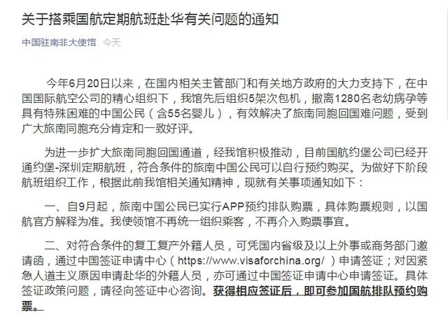 通知!中国驻南非大使馆:5架次包机已撤离1280名中国公民,国航现开通约堡-深圳定期航班,可自行预约购票