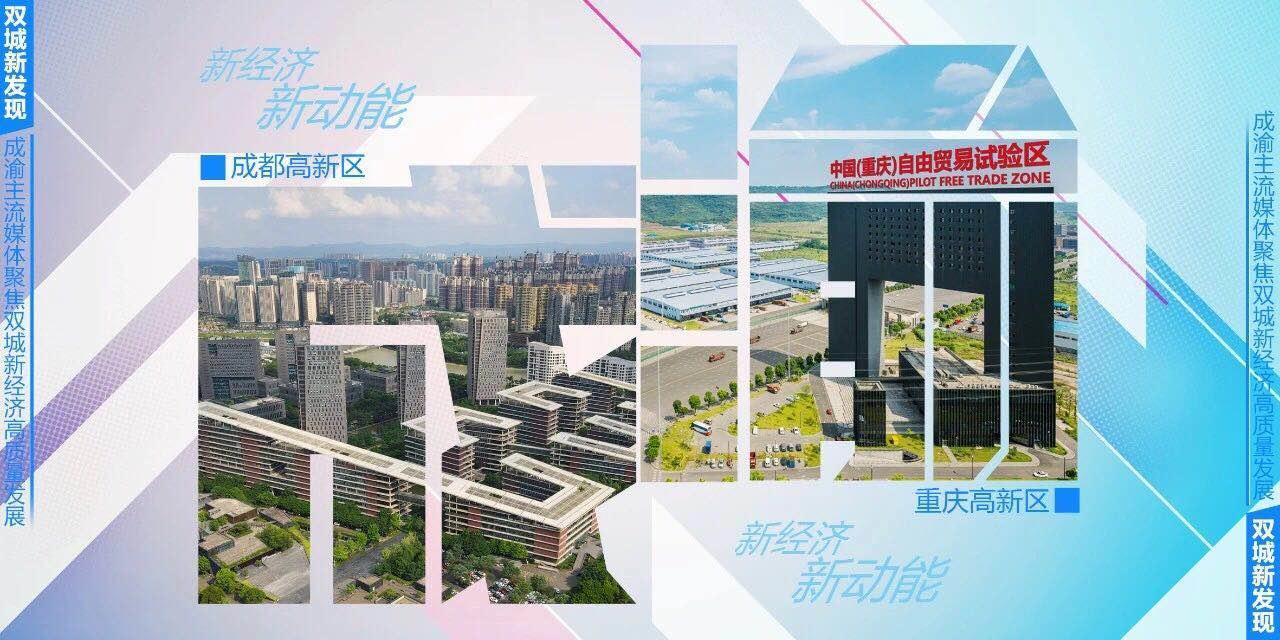 《双城新发现》获得2000多万关注 六对成渝新CP火