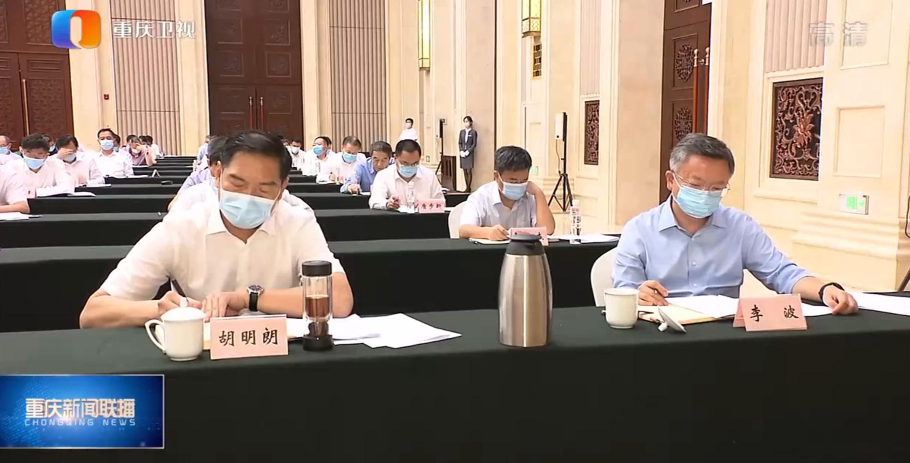 西部(重庆)科学城建设动员大会召开 胡明朗参会图片