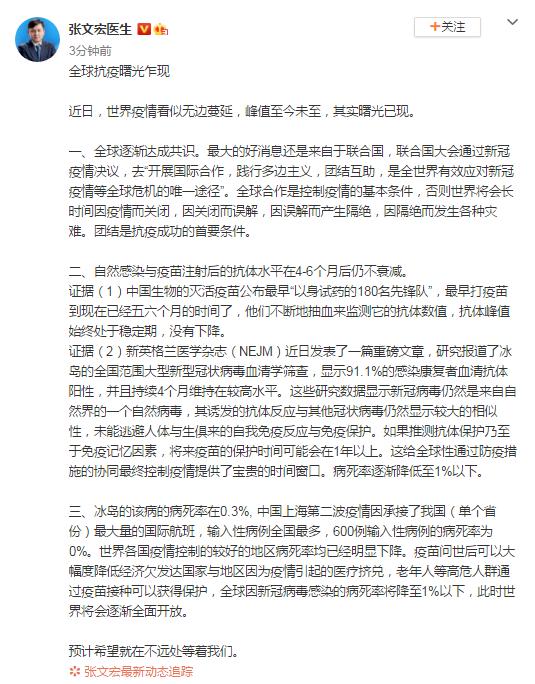 张文宏刚刚发文,提到疫苗效用和全球抗疫的曙光图片