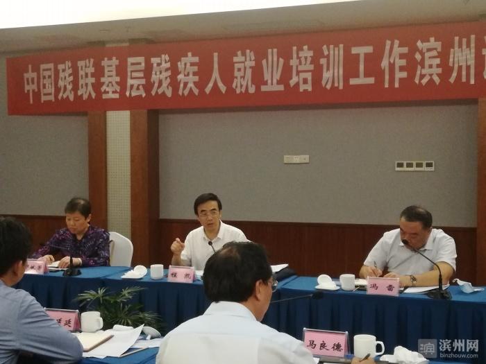 中国残联基层残疾人就业培训工作滨州调研座谈会召开