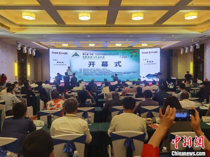 第七届中国·大同车河国际有机农业论坛12日在山西大同开幕。 胡健 摄
