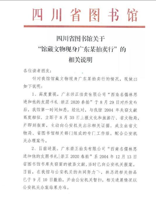 四川省图书馆回应馆藏文物现身广东拍卖行:系被盗文献图片
