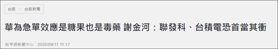 钜亨网报道截图