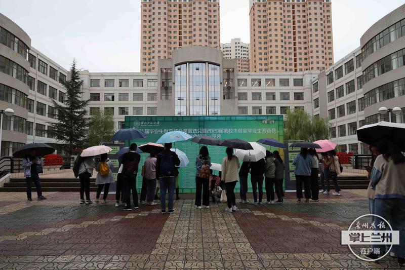 西北师范大学举办2021届毕业生秋季综合类双选会