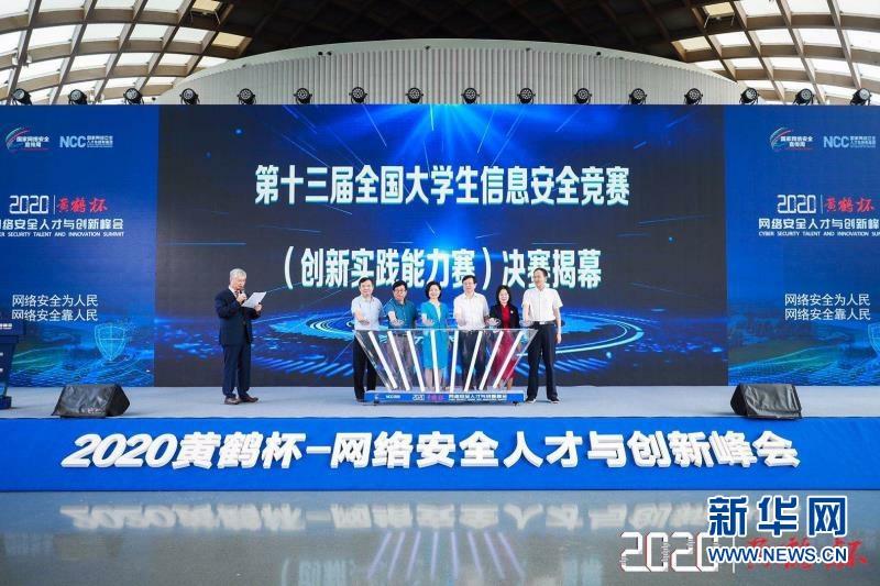 """2020""""黄鹤杯""""网络安全人才与创新峰会在汉举办图片"""