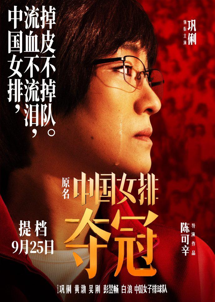 电影《夺冠》宣布提档 9月25日上映图片