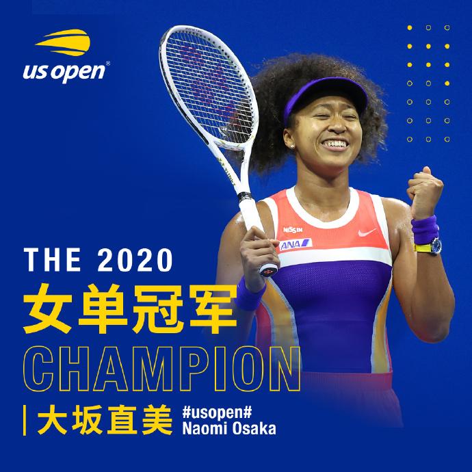 大阪直美再夺美网冠军 超越李娜仅用两年
