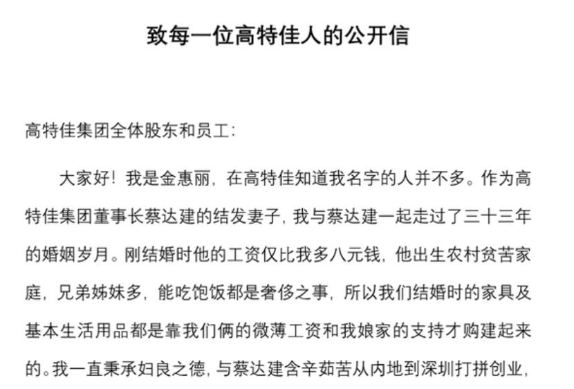 高特佳董事长被举报出轨,引出博雅生物8亿元关联交易(附举报信)