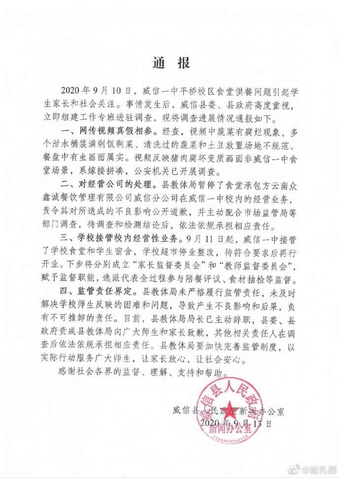 云南威信通报一中学食堂食物变质:县教体局局长辞职图片
