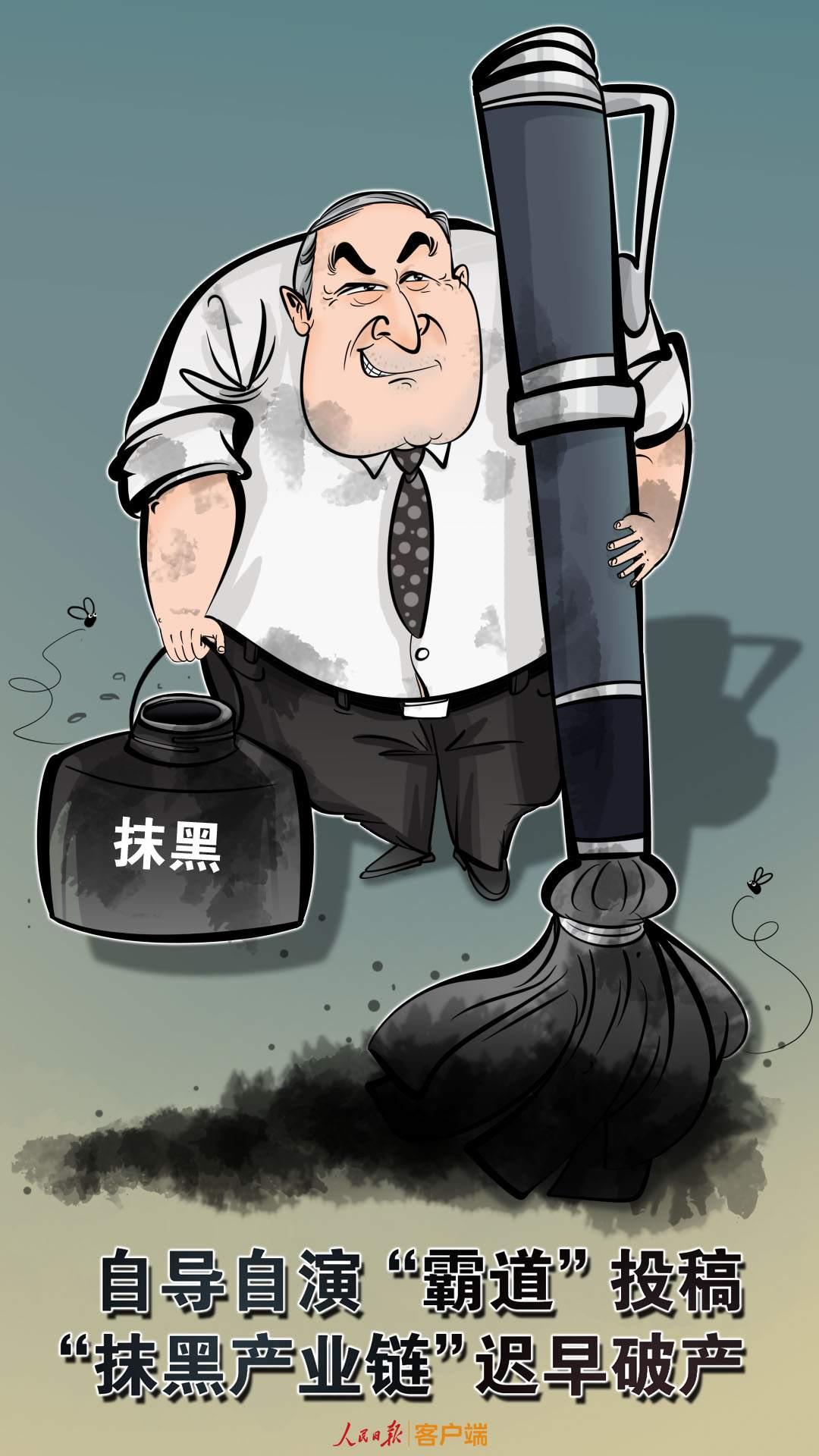 人民锐评:栽赃抹黑打压中国媒体 美霸凌手段实在拙劣图片