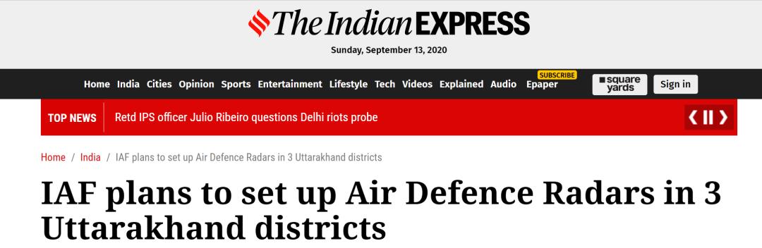 《印度快报》:印度空军设计在北阿坎德邦3个区域确立防空雷达